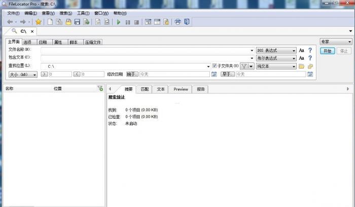 超强电脑文件搜索工具Filelocator proV8.5绿色安装版-第1张图片-大鹏资源网
