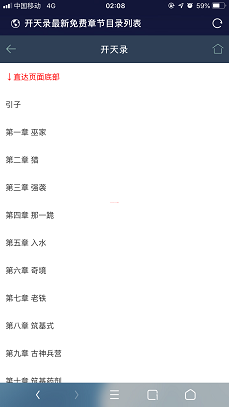 最新小说精品屋plus v2.7.1网站源码发布,完善作家后台-第6张图片-大鹏资源网