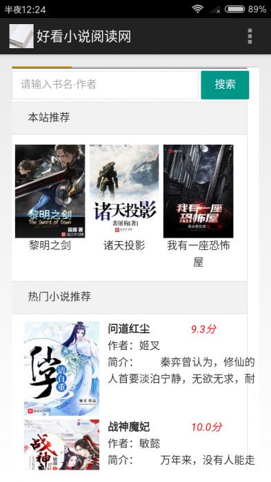 最新小说精品屋plus v2.7.1网站源码发布,完善作家后台-第10张图片-大鹏资源网