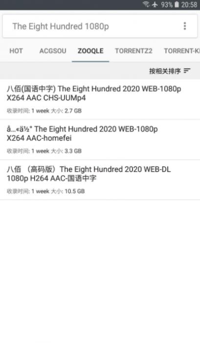 安卓超强小磁力BT 5.6 超多资源搜索-第4张图片-大鹏资源网