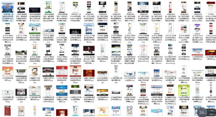 950个织梦dedecms模板源码打包-第1张图片-大鹏资源网