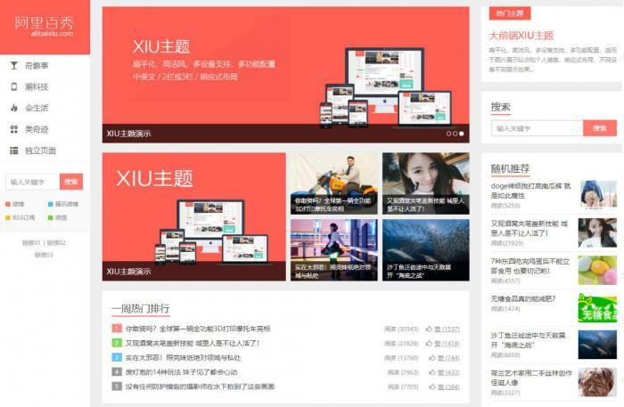 最新WordPress主题 阿里百秀XIU v7.7版本-第1张图片-零零娱乐网