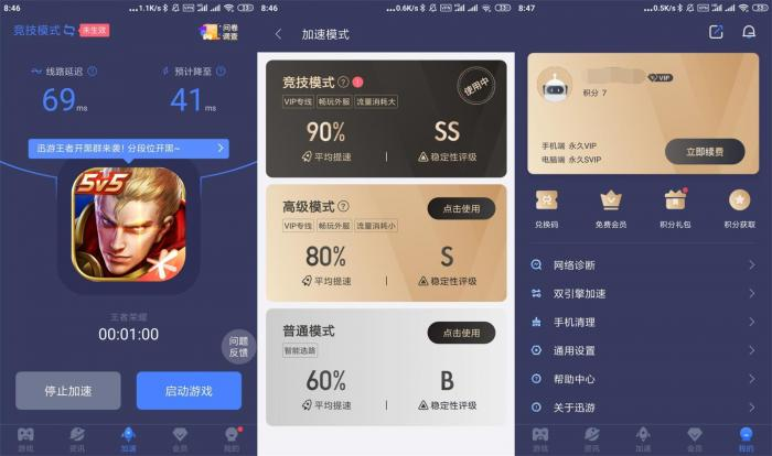安卓迅游手游加速器v5.2.9.2-大鹏资源网