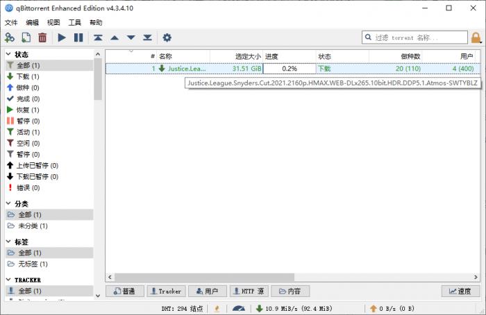 qBittorrent v4.3.5.10增强版-大鹏资源网