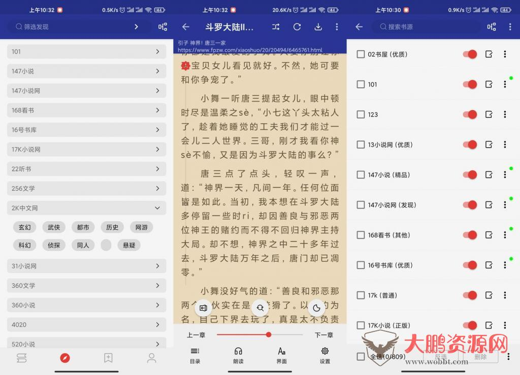 安卓阅读v3.21.041610绿化版
