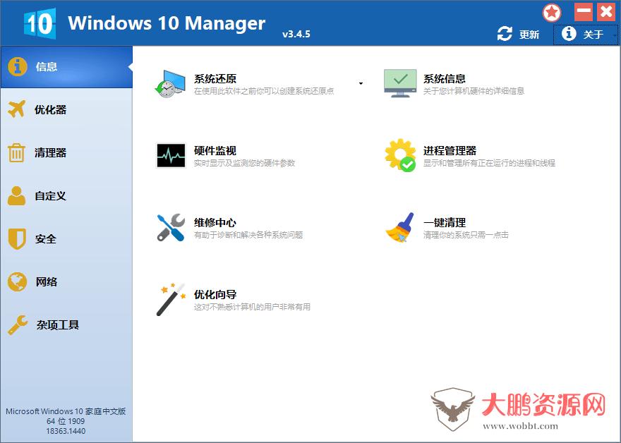Windows 10 Manager v3.4.6