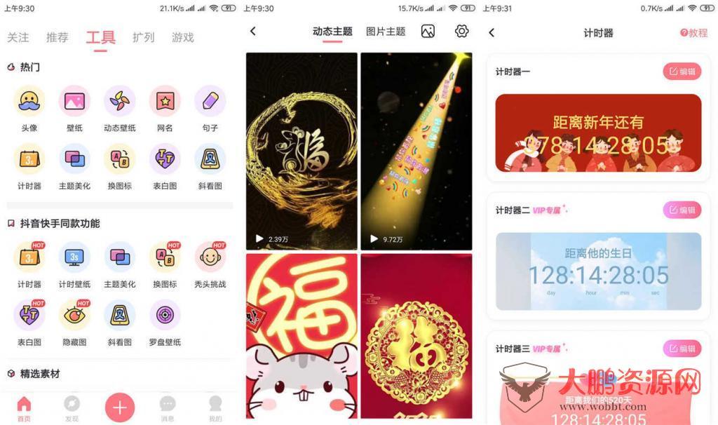 小妖精美化v5.4.3.700 QQ红人神器