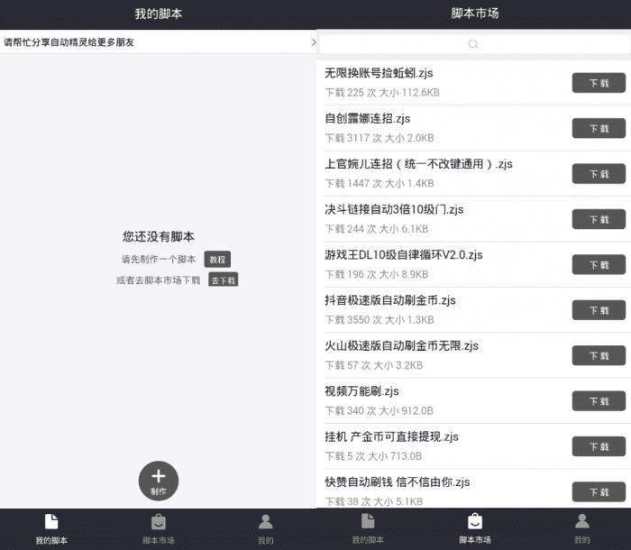 自动精灵免费版v2.16.0 免ROOT脚本神器-大鹏资源网