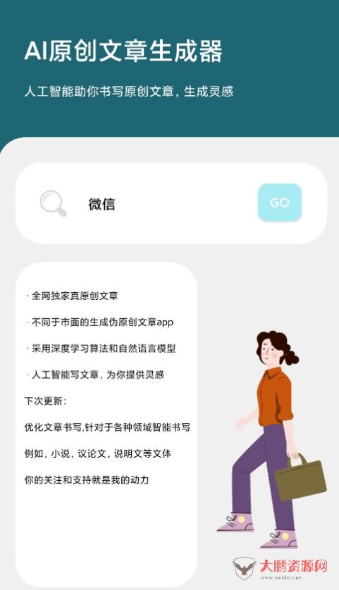 AI原创文章生成器1.0非市面上所有的伪原创