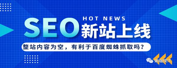 SEO实战,新站上线,网站内容为空好吗?