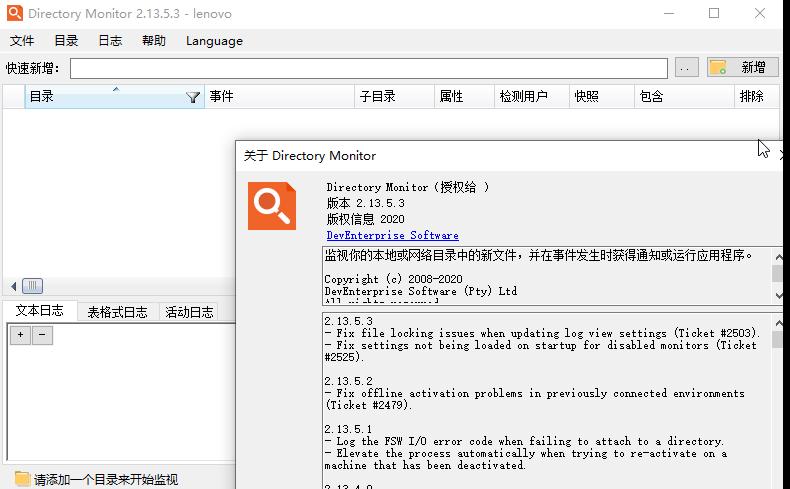 Directory Monitor v2.13.5.7-大鹏资源网