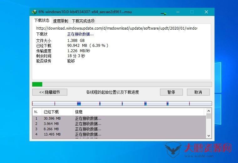 下载利器IDM 6.38.22绿色版