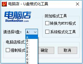 U盘格式化工具,FormatTool,U盘抢救工具-大鹏资源网