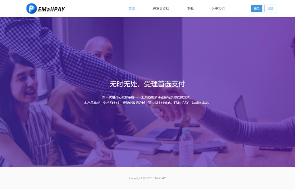 EMailPAY全新UI免签码支付系统+监控端-大鹏资源网
