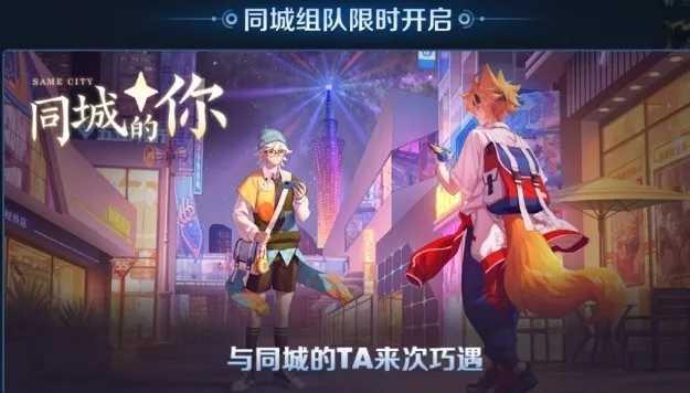 """王者荣耀新模式""""同城匹配""""在线交友软件?-大鹏资源网"""