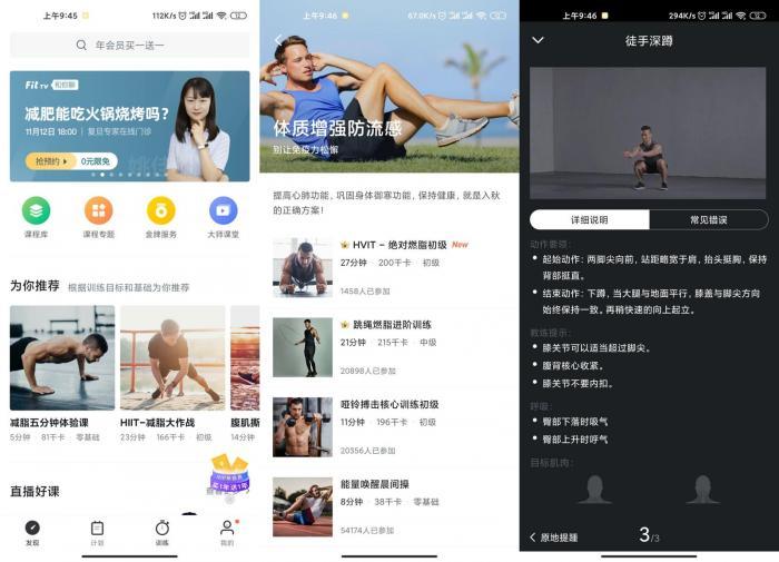 安卓Fit健身v6.4.7绿化版-大鹏资源网