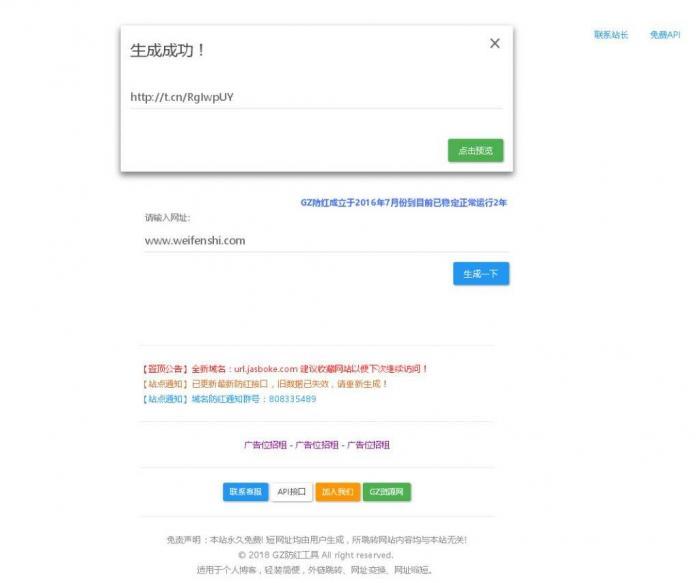 最新分享GZ域名防红短链接程序源码全开源-大鹏资源网
