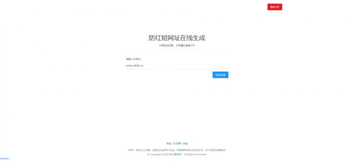 域名防红源码QQ拦截自动跳浏览器-大鹏资源网