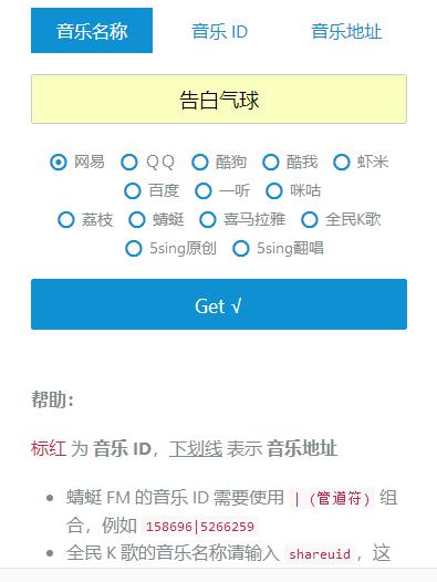 很好用的全网音乐免费下载网站源码 自适应手机版-大鹏资源网