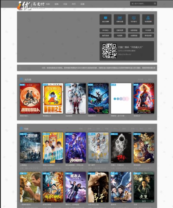 新款影视站程序带自动采集+支付接口市面价500左右-大鹏资源网