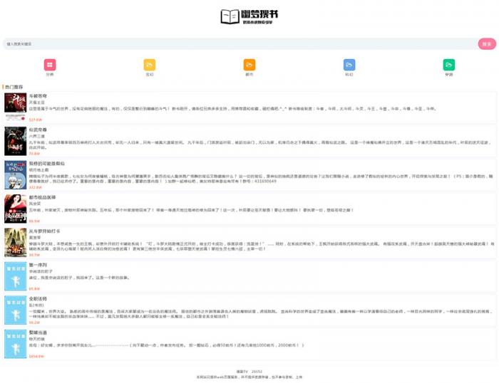 最新PHP超精简全站自适应小说网网站源码-大鹏资源网