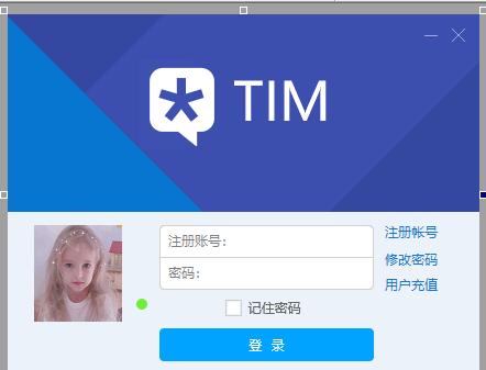 高仿TIMI页面易语言源码-已对接易游网络验证-大鹏资源网