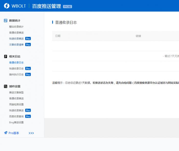 wordpress插件 WBOLT百度推送管理 3.4.6 Pro PJ最新版-大鹏资源网