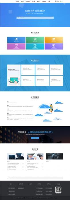 素材资源下载网站源码及虚拟商品交易文章发布官网 织梦模板-大鹏资源网