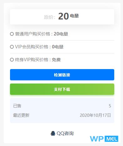 RiPro网盘链接检测插件,支持百度网盘、蓝奏云、天翼云盘、坚果云盘-大鹏资源网