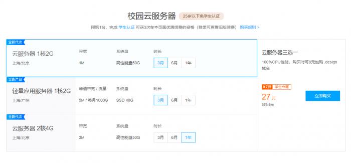 腾讯云学生云服务器免认证-大鹏资源网