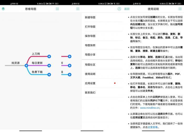 安卓思维导图MindLine v8.3.6高级版-大鹏资源网