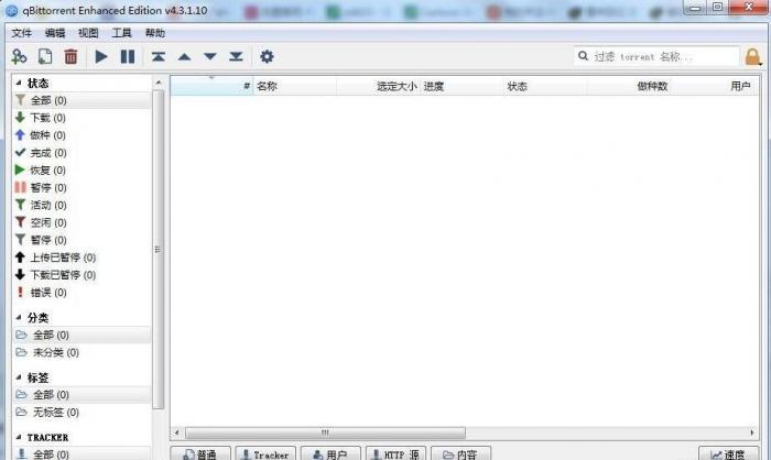PC版BT下载利器 qBittorrent 4.3.1.10 中文绿色增强版-大鹏资源网