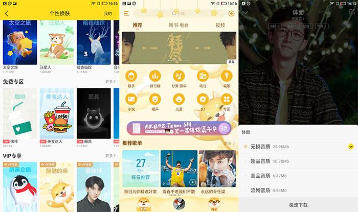 安卓酷我音乐V9.3.6.2解锁VIP-大鹏资源网