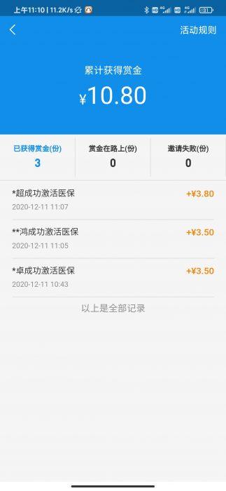 支付宝激活电子医保赚赏金18-88元 国家医保局权威发布-大鹏资源网
