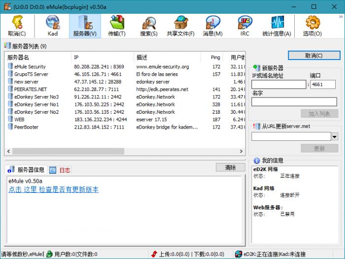 BitComet v1.74解锁豪华版-大鹏资源网