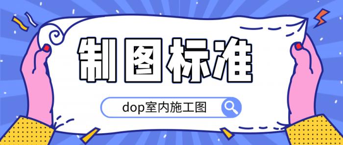 dop室内施工图制图标准-大鹏资源网