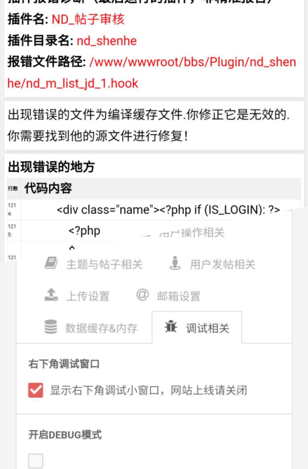 【大鹏首发】价值150元 HYBBS模板大牛窝社区ND_mobile手机模板v2.7.2 免授权-大鹏资源网