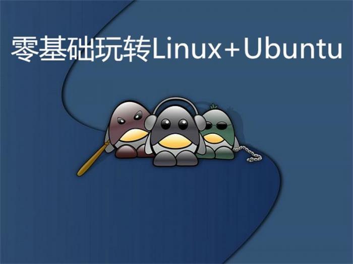 零基础玩转Linux+Ubuntu-大鹏资源网