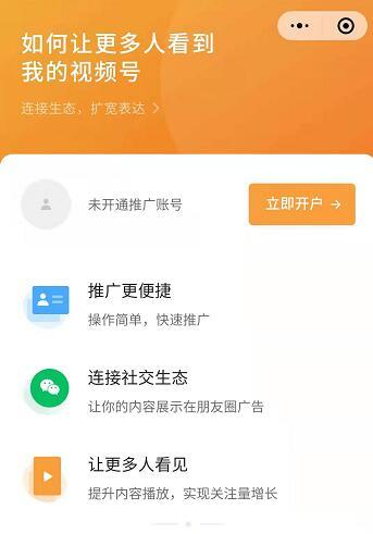 微信视频号全面开放付费推广-大鹏资源网