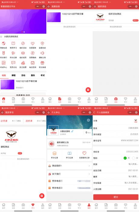 【大鹏修复】智慧党团建云平台V2.5.3(2.4.9)小程序前端+后端  亲测可用-大鹏资源网