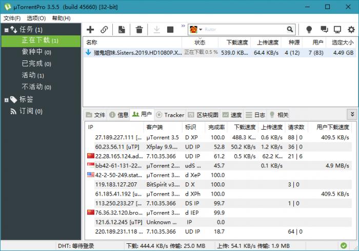 BT种子下载软件uTorrent Pro v3.5.5.45972-大鹏资源网