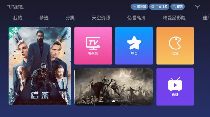 TV飞鸟影视v4.4.0 免费无广告-大鹏资源网