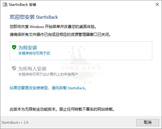 StartIsBack++ v2.9.10绿色版-大鹏资源网