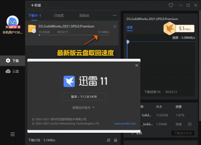 迅雷11 v11.1.11.1618精简版-大鹏资源网