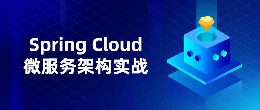 Spring Cloud微服务架构实战-大鹏资源网