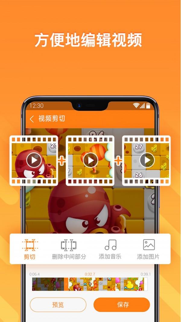 安卓小熊录屏V2.4.4 支持1080P录制-大鹏资源网