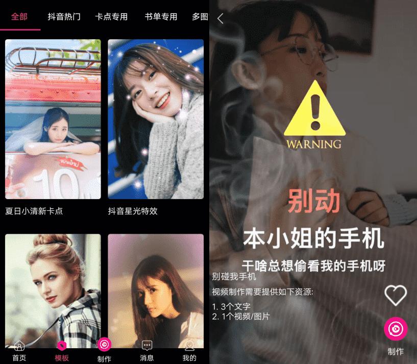 安卓爱剪辑视频编辑v15.9高级版-大鹏资源网