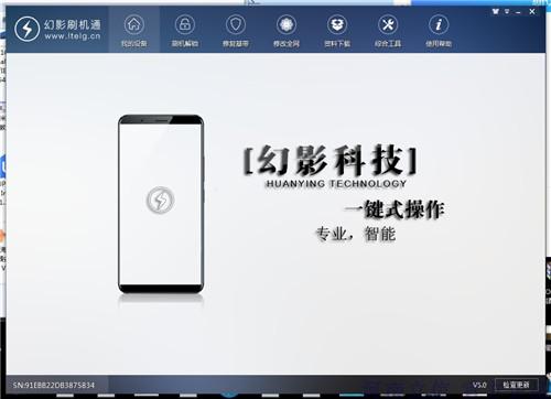 幻影小霸王云主控v5.15 免费版手机刷机解锁软件-大鹏资源网