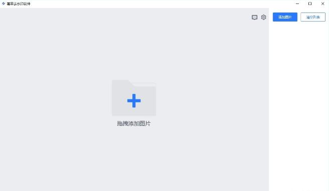 幂果去图片水印软件v1.0.1 破解版下载-大鹏资源网