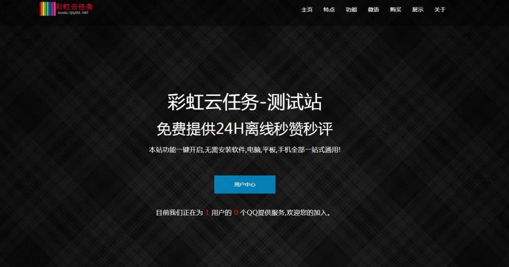 彩虹秒赞网7.33破解版全解密-大鹏资源网